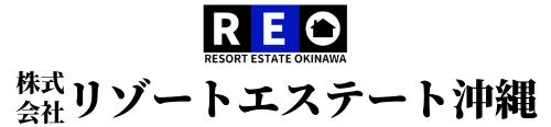 ㈱リゾートエステート沖縄【沖縄県の不動産売買専門】